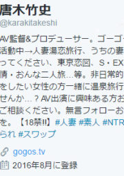 唐木竹史ツイートまとめ  新・奥さんシリーズ[95]