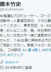 唐木竹史ツイートまとめ NTR人妻湯けむりの旅10