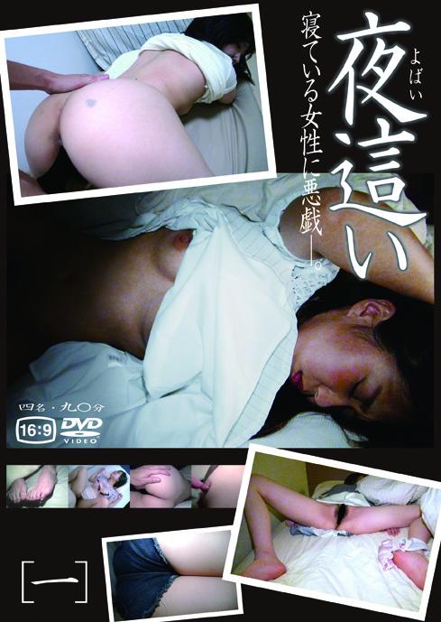 DVD_yobai01_cs3